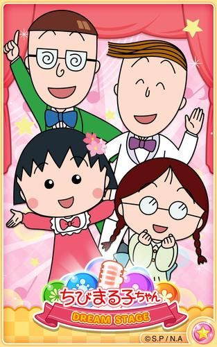 Chibi Maruko Chan Dream Stage for Android - APK Download