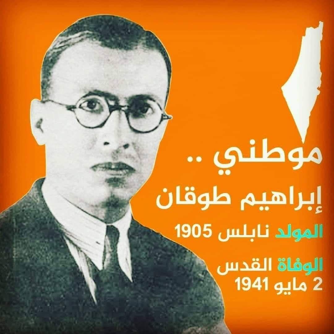 يوافق اليوم ذكرى وفاة الشاعر الفلسطيني ابراهيم طوقان صاحب النشيد الوطني الفلسطيني موطني موطني Movie Posters Movies Palestine