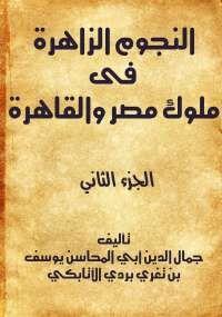 تحميل كتاب النجوم الزاهرة في ملوك مصر والقاهرة الجزء الثاني Pdf مجانا ل ابن تغري بردي كتب Pdf Free Pdf Books Books Pdf Books
