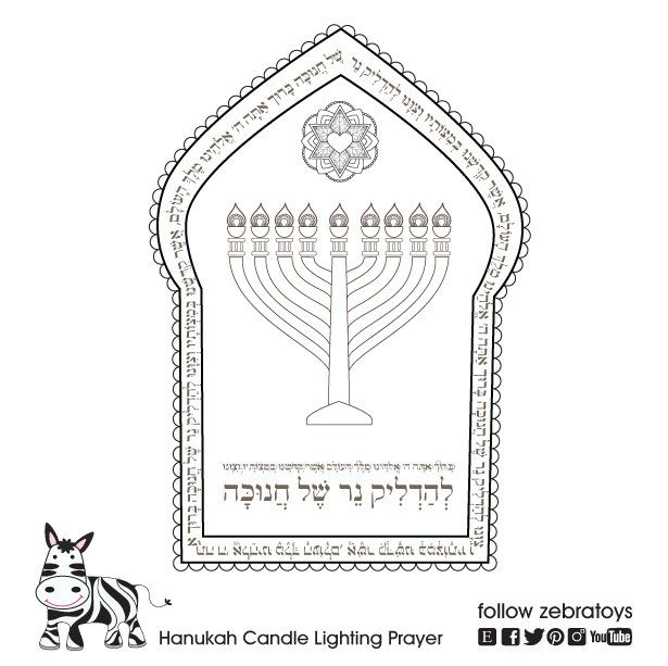 Hanukkah Menorah Candles Blessing Printable Siddur Prayer Hanukiah Festival Of Lights Coloring Page Arts And Crafts INSTANT DOWNLOA By Zebratoys On