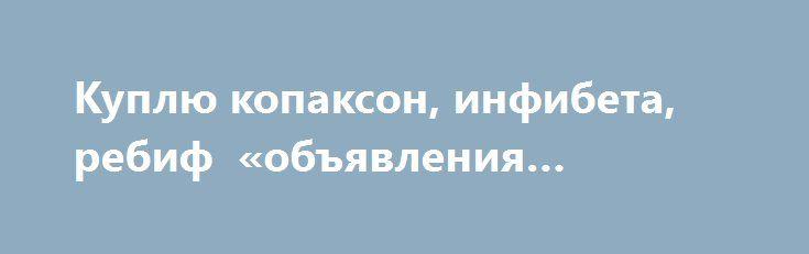 Объявления иркутск куплю подать бесплатное объявление на slando город чайковский