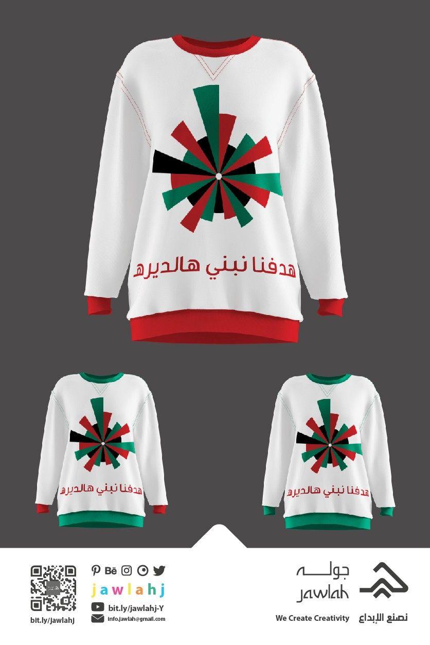 هدفنا نبني هالديرة الكويت Kuwait In 2021 Fashion Sweatshirts Sweaters