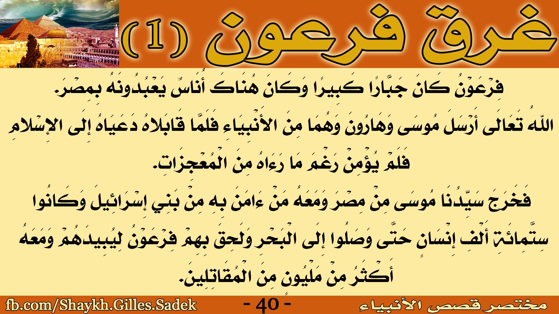 مختصر قصص الأنبياء 40 Fb Com Shaykh Gilles Sadek Whatsapp 12048003381 Www Shaykhgillessadek Com Twitter Shaykhgilles Instagram Sha Arabic Calligraphy San