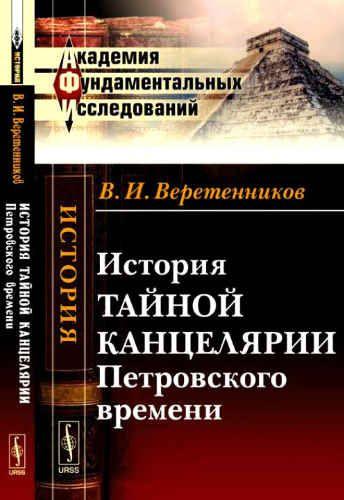 Василий Веретенников. История Тайной канцелярии ...