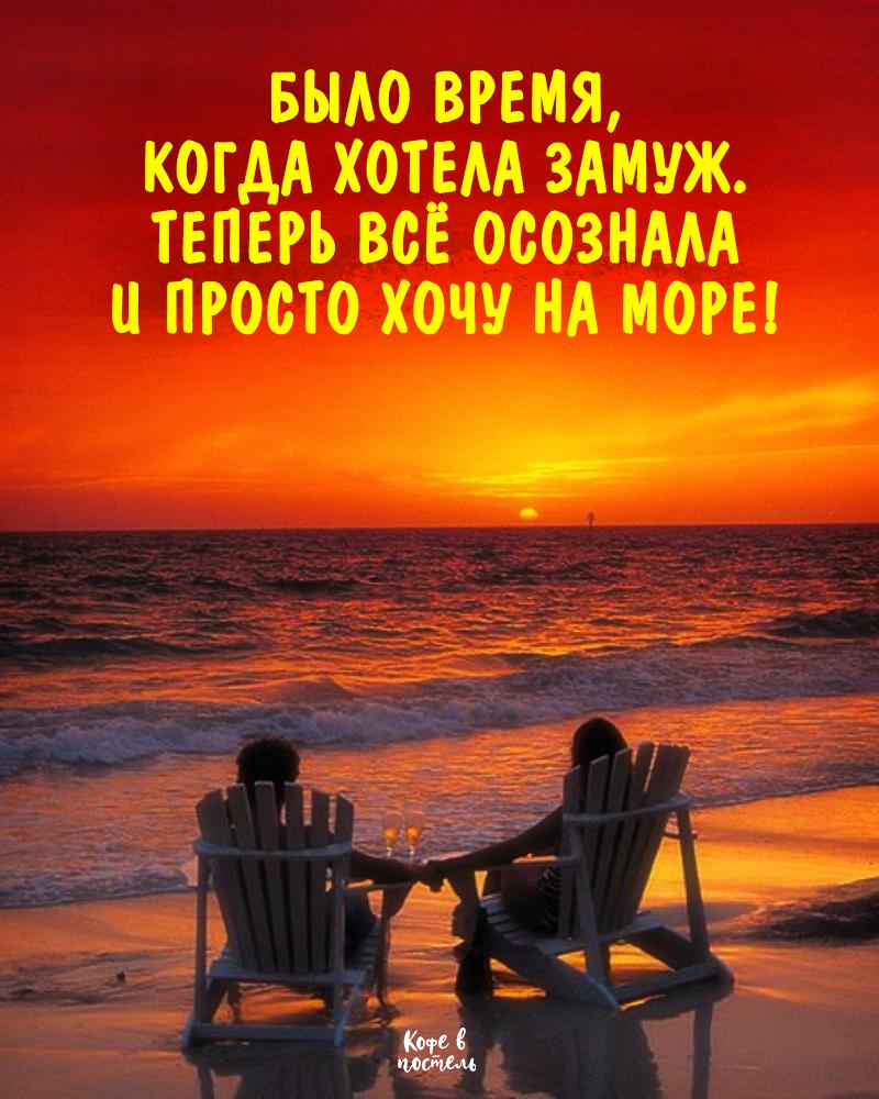 Хочу На Море   Закаты, Юмор, Шутки