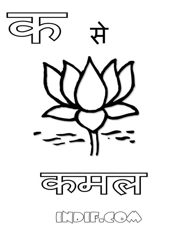 Hindi Alphabet Hindi Coloring Sheet अः Hindi Coloring