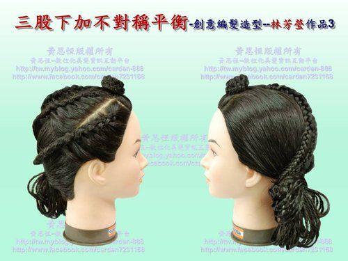 Blogger-黃思恒數位化美髮資訊平台: 中華醫事科技大學-林芳瑩作品-以不對稱平衡為例-三股下加編髮創意造型設計