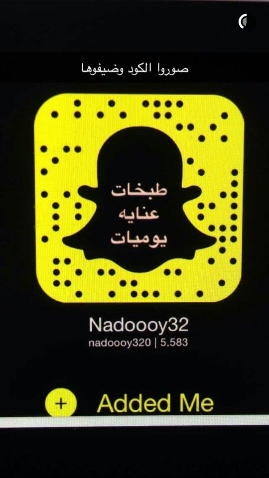 سناب طبخات Snapchat Screenshot Ads Snapchat