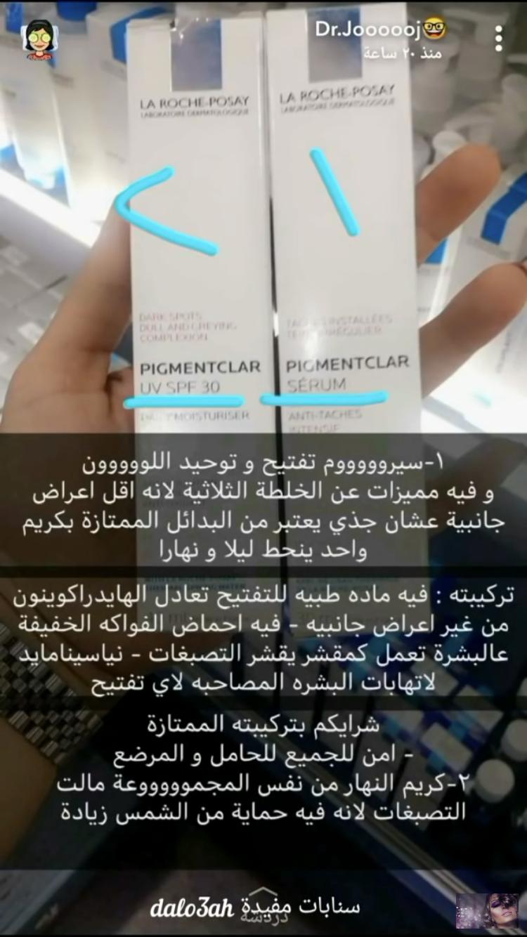 سيروم للحوامل Beauty Skin Care Routine Skin Care Mask Body Skin Care