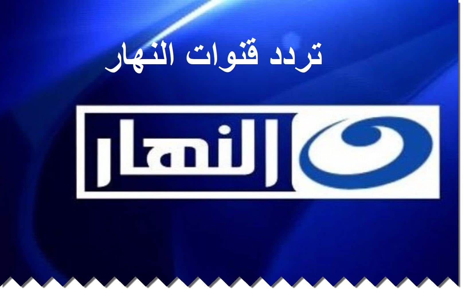 تردد قنوات النهار 2021 الجديدة Al Nahar Tv عبر الأقمار الصناعية المختلفة In 2021 Allianz Logo Logos