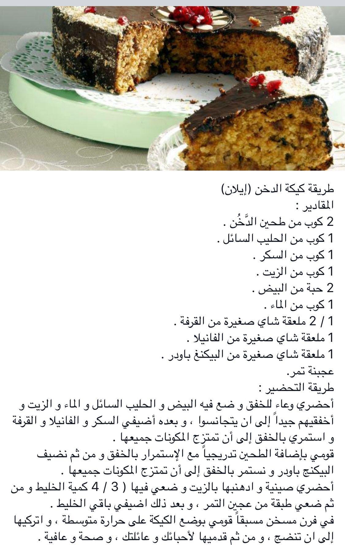كيكة الدخن بالتمر Recipes Cooking Grain Foods