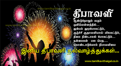 Diwali Kavithai Wishes Diwali Greetings Wishes Kavithai Sms Image Deepavali Tamil Kavithai Tamil Kavith Diwali Greetings Happy Diwali Happy Diwali Quotes