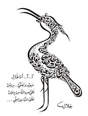 لوحات خط عربي على اشكال حيوانات فائقة الروعة والجمال Calligraphie Arabe لاتحزن Arabic Calligraphy Painting Islamic Art Calligraphy Islamic Calligraphy