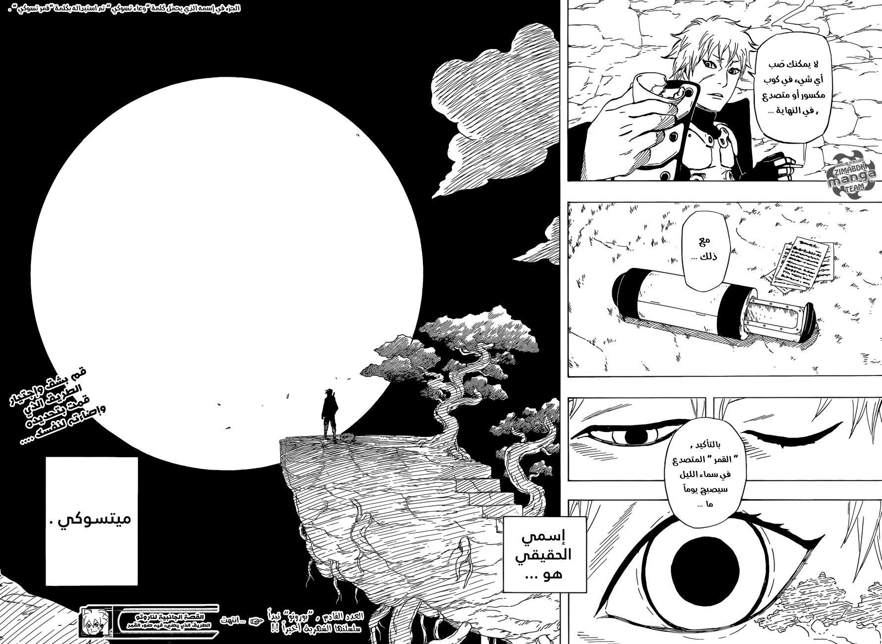 Pin By Minato Namikaze On Shika Naruto Naruto Gaiden Manga