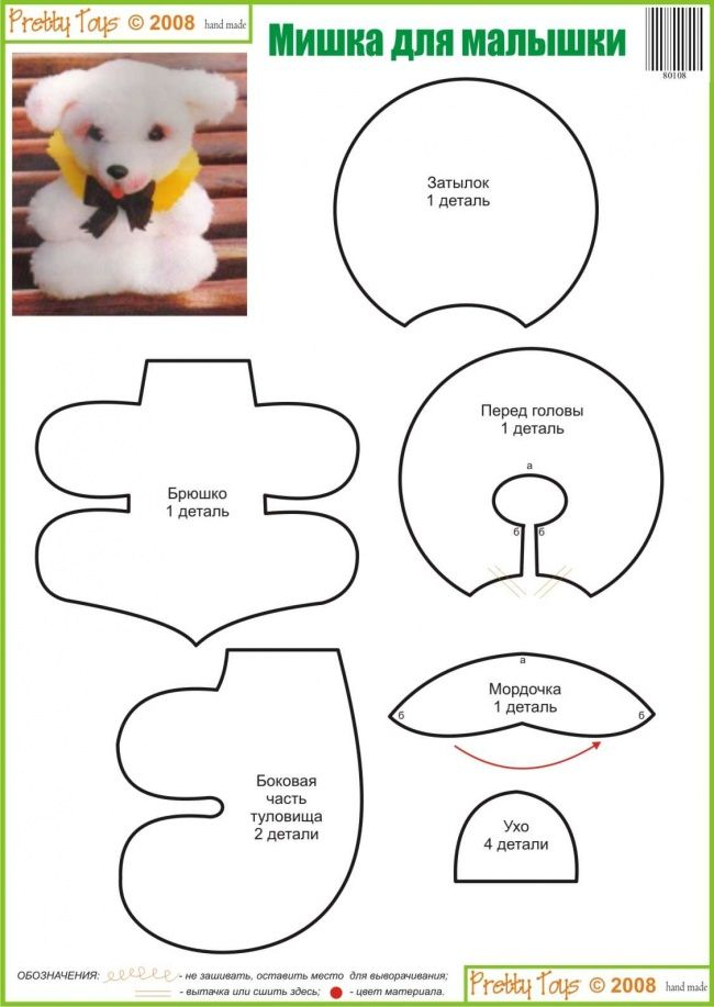 Мишка для Малышки | MOLDES: Muñec@s para realizar! | Pinterest ...
