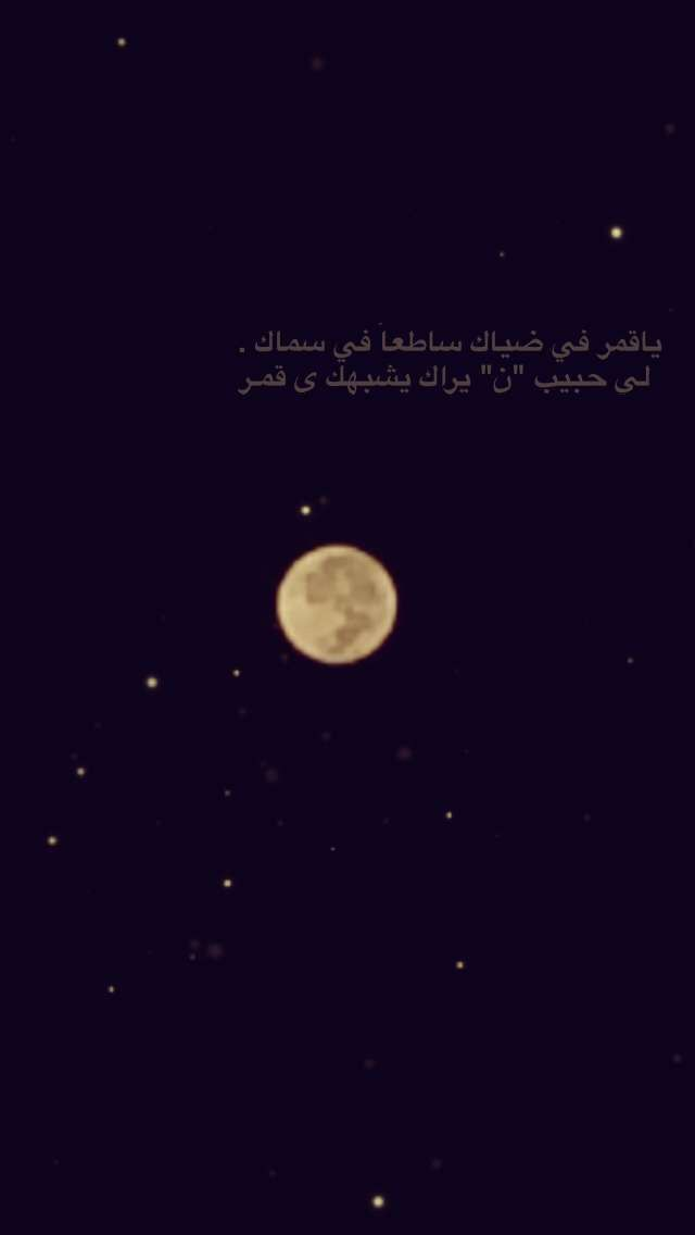 Pin By Atheer Abdullah On عربي Poster Celestial Movie Posters