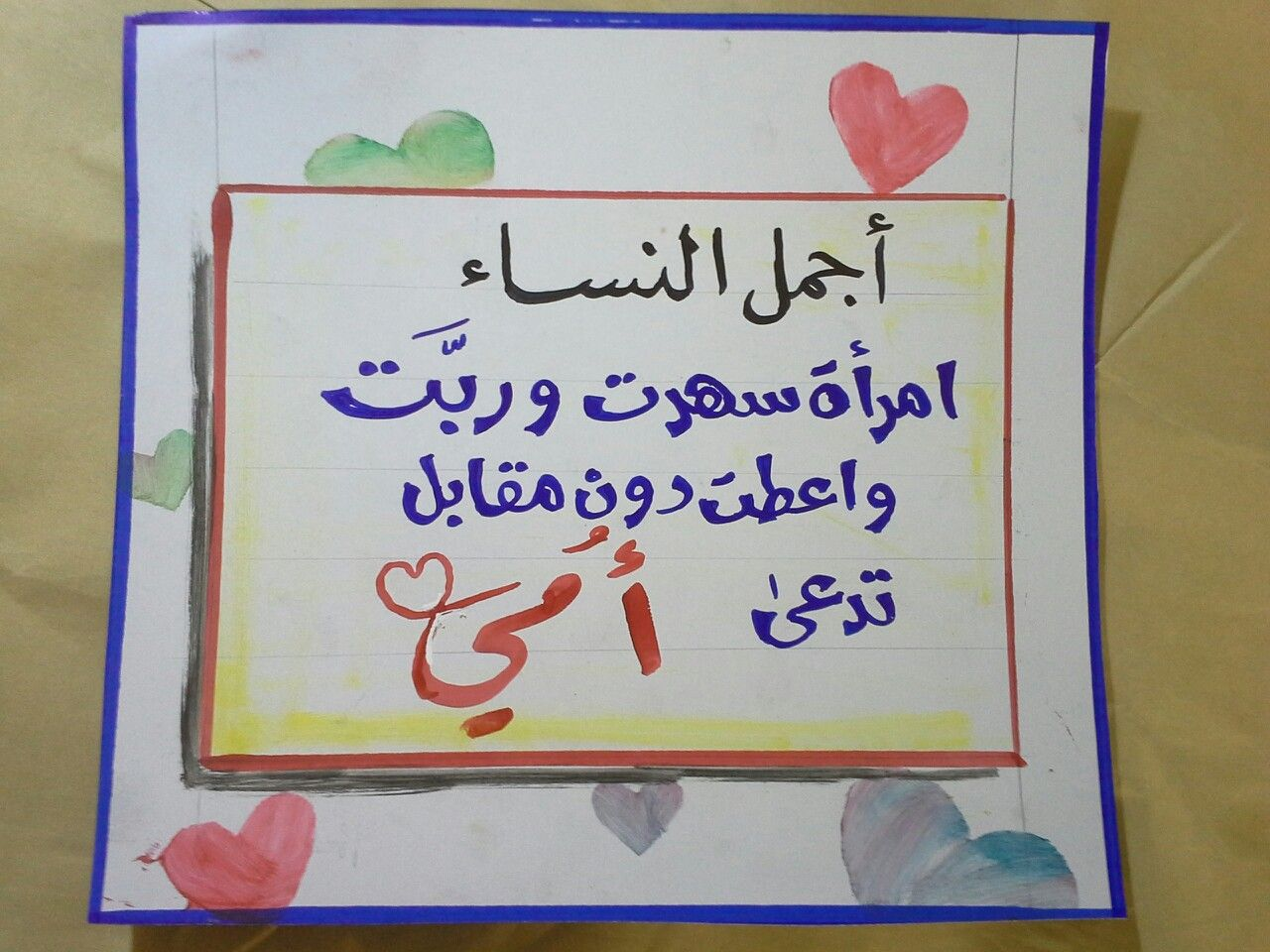 عبارات عن الأم My Love Mom Son Calligraphy