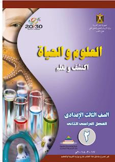 تحميل كتاب العلوم للصف الثالث الاعدادي الترم الثاني Pdf برابط