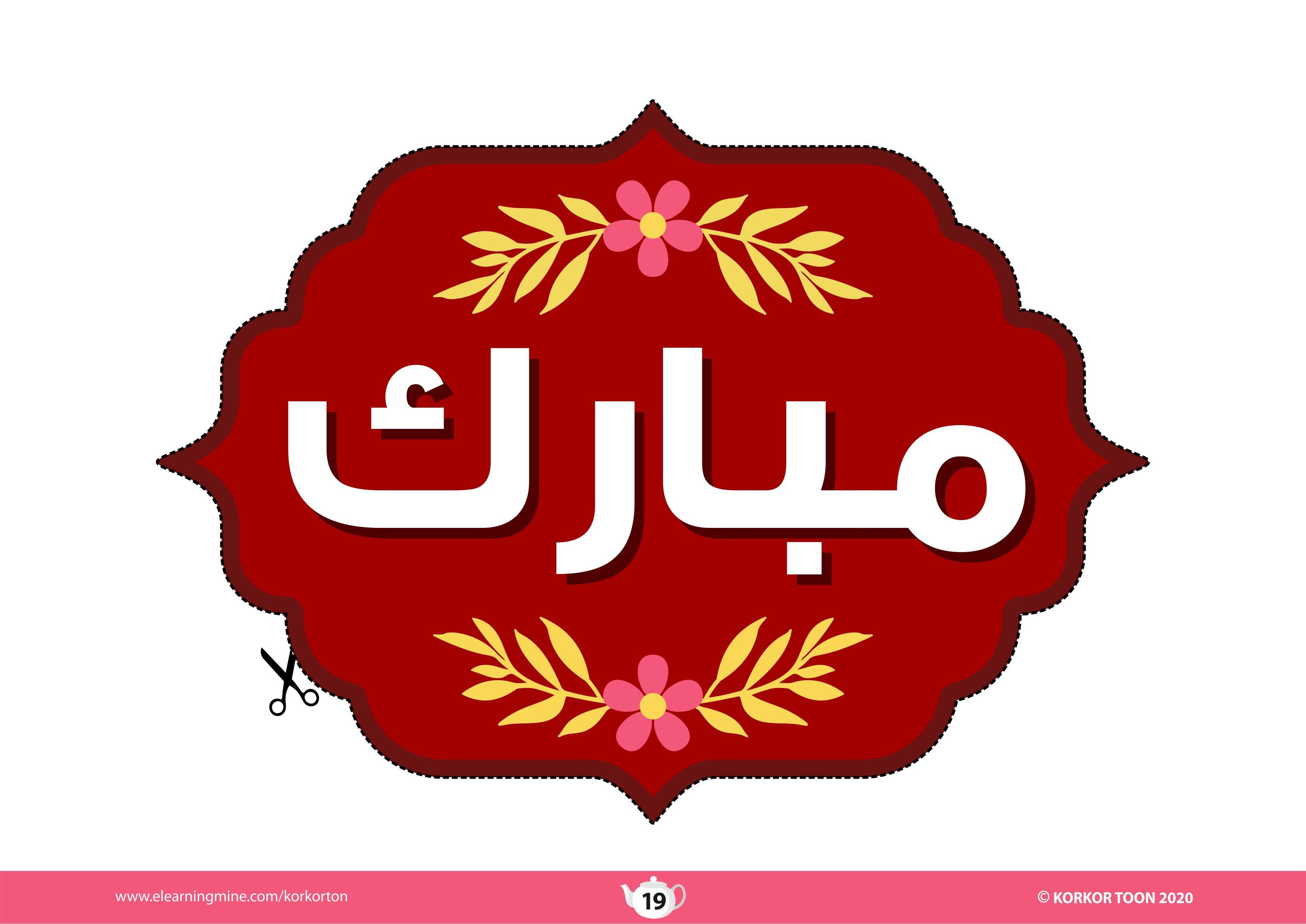 Printable Eid Decoration زينة العيد للطباعة Eid Decoration Decor Eid