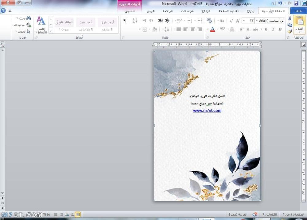 اطارات ورد جاهزة للكتابة بداخلها 2021 اجمل اطارات Word Words
