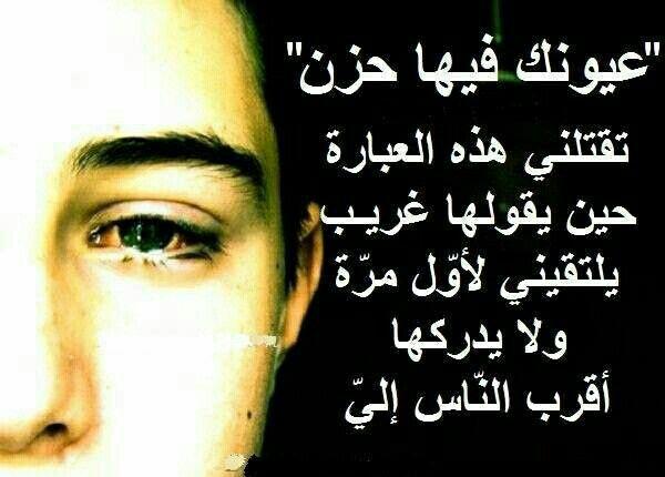ليس كل الناس تفهم لغة العيون Kh Arabic Words Arabic Quotes Words
