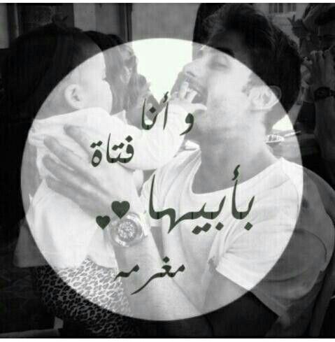 بحبك يا بيي كتير الله يطولي بعمرك Miss You Dad My Father Arabic Quotes