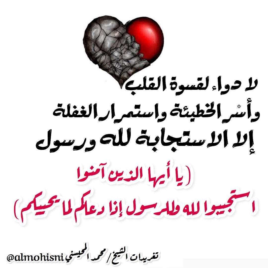 قسوة القلب Arabic Calligraphy Words Islam