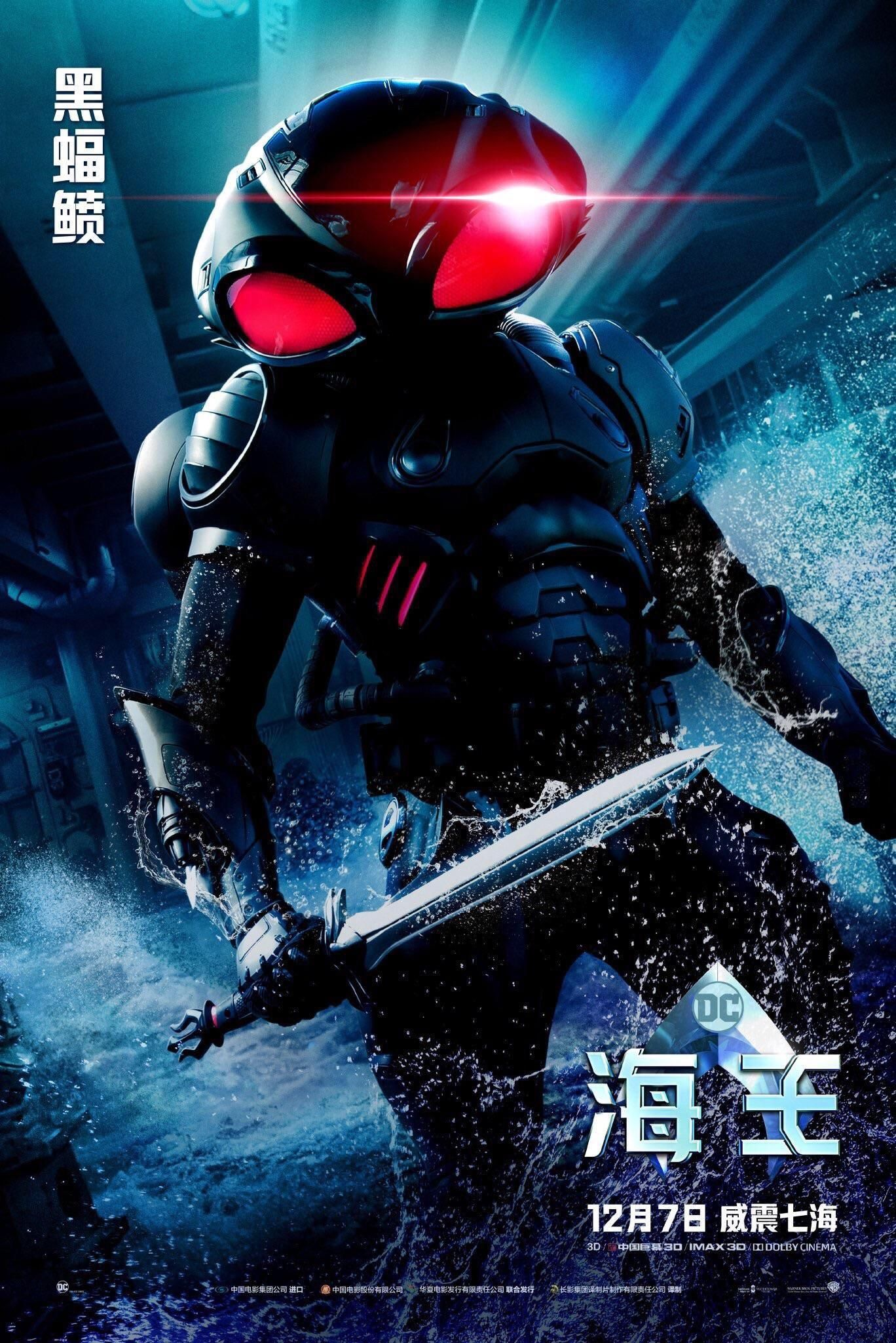 Black Manta Poster Aquaman film, Aquaman