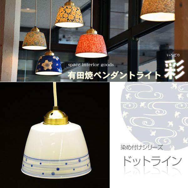 ほんのり透ける陶器が可愛い和風のランプシェード。 | 照明 ...