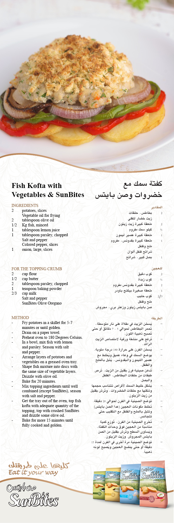 Sunbites Arabia Recipes Cooking Food