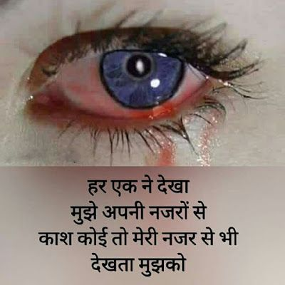 Images Hi Images Shayari Very Sad Two Line Shayari Dp Images In