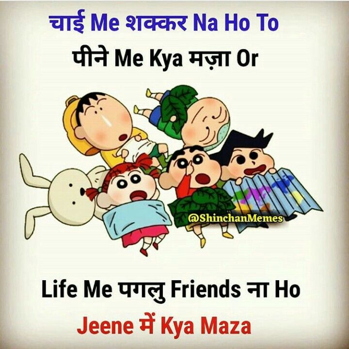 Pin By Touhid Shaikh On Friends Quotes Funny With Images Cute