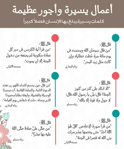 Pin By Najwa Yaseen On Printables Quran Quotes Love Islamic Phrases Islam Facts