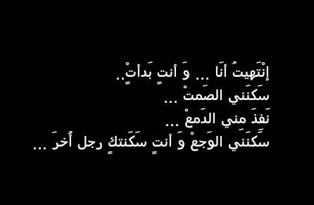 سكنني الوجع م Math Arabic Calligraphy Calligraphy