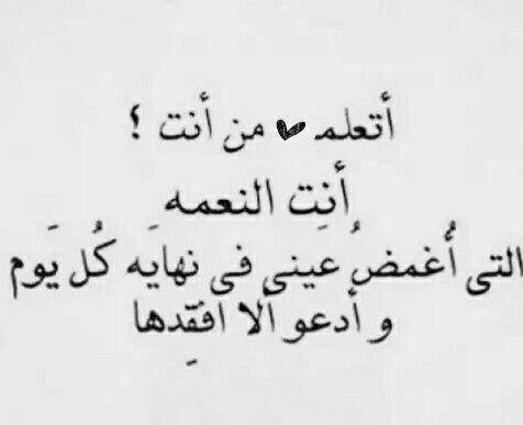 الله يحميك الي ويحفظك ويديمك سند وضهر الي يا عمري Love Smile Quotes Friends Quotes Romantic Words