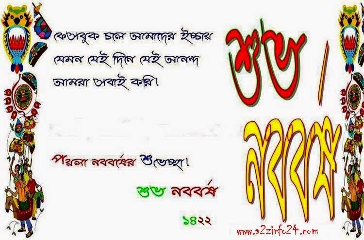 Pohela Boishakh Bengali New Year Photo Cards A2zinfo24 Com