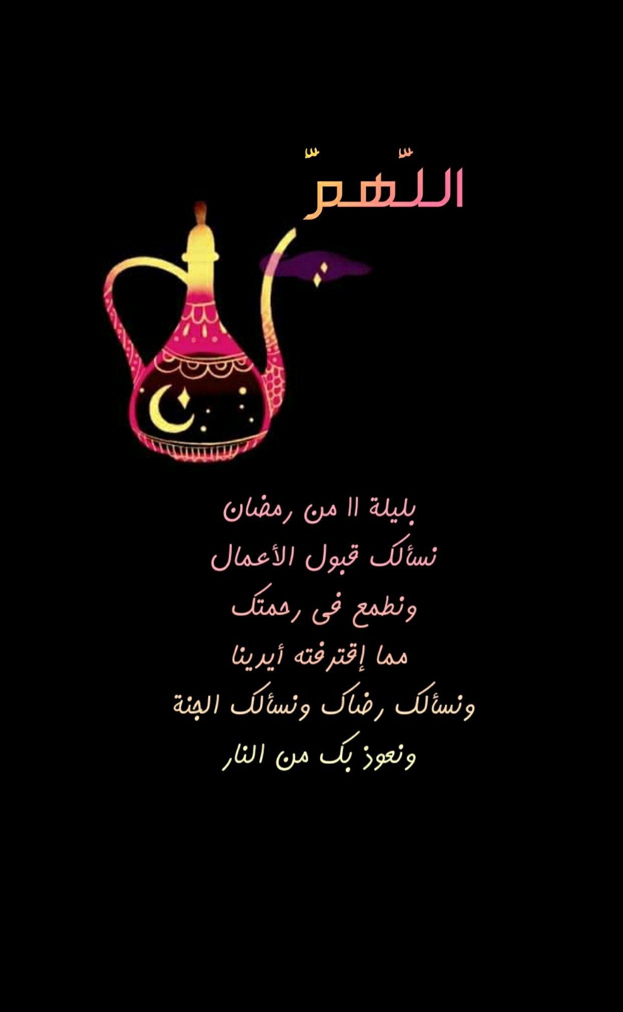 الـلــ هــم بليلة ١١ من رمضان نسألك قبول الأعمال ونطمع في رحمتك مما إقترفته أيدينا ونسألك رضاك ونسألك ا Ramadan Greetings Ramadan Cards Ramadhan Quotes