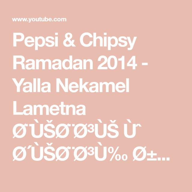 Pepsi Chipsy Ramadan 2014 Yalla Nekamel Lametna O Uso O Us Uˆ O Uso O U O U O O U U U U U Usu O U Uƒu U U U Oªu O Youtube Pepsi Ramadan Ads