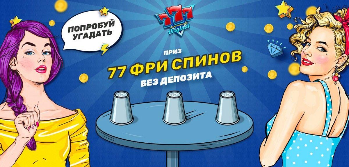 Играть в казино получить бездепозитный бонус играть казино бесплатно обезьянки