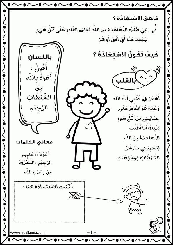 Pin by Najlaa Salem on العاب مسابقات (With images ...