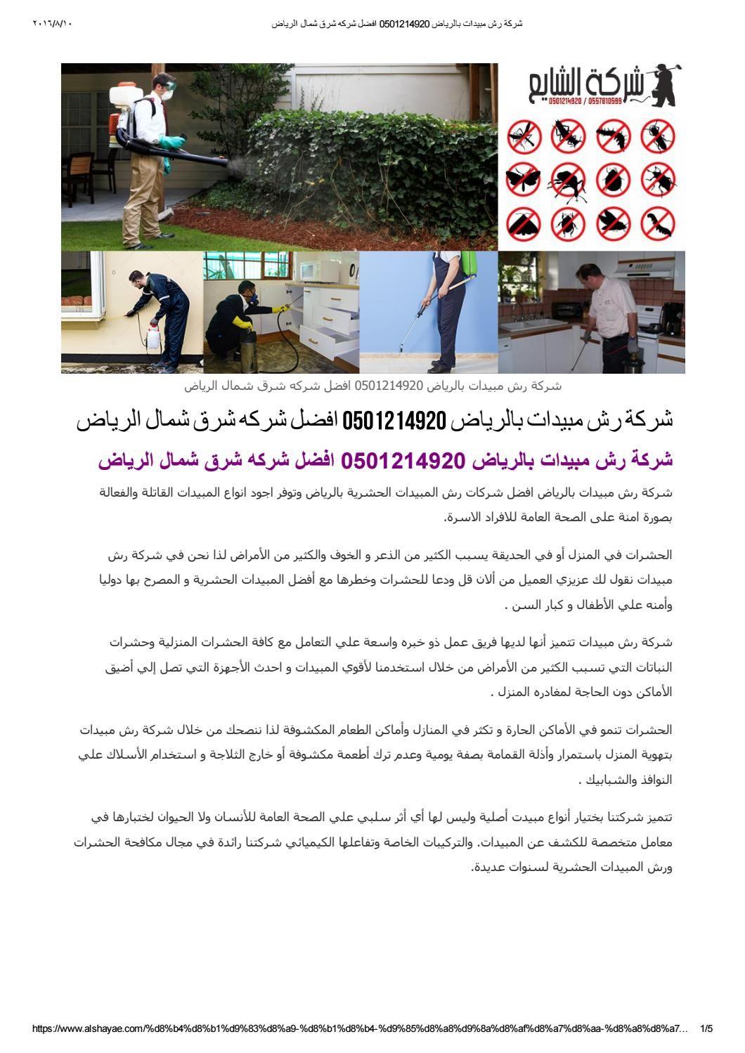 شركة رش مبيدات بالرياض 0501214920 افضل شركه شرق شمال الرياض
