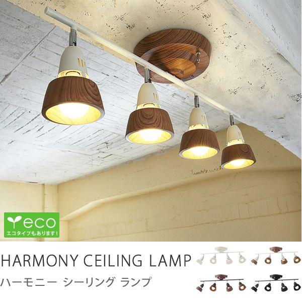 天井照明 Harmony Ceiling Lamp 画像あり シーリングライト