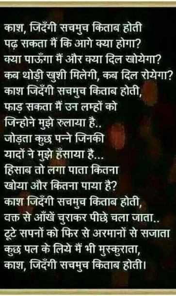 Hindi Poems कश जदग सचमच कतब हत A