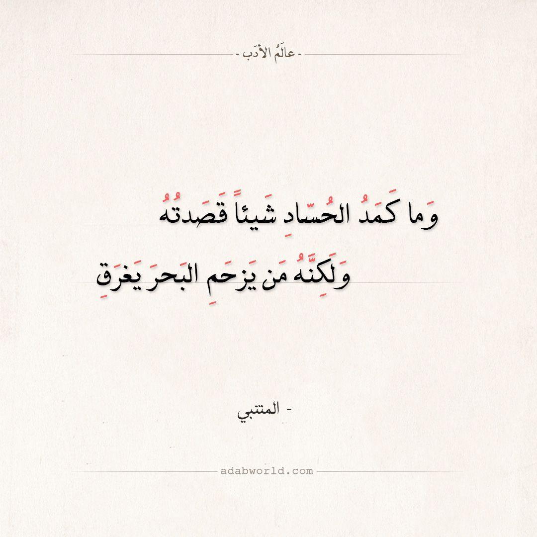 شعر المتنبي وما كمد الحساد شيء قصدته عالم الأدب Words Quotes Quotes Words