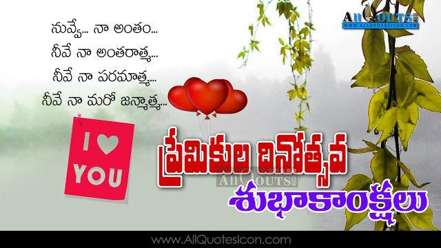 Telugu Valentines Day Images And Nice Telugu Valentines Day Life