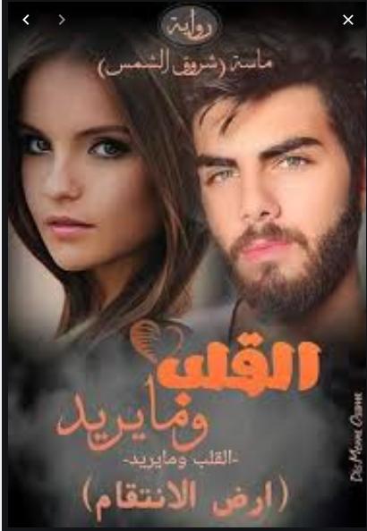 رواية القلب وما يريد ارض الإنتقام كاملة للتحميل Pdf Pdf Books Reading Arabic Books Pdf Books