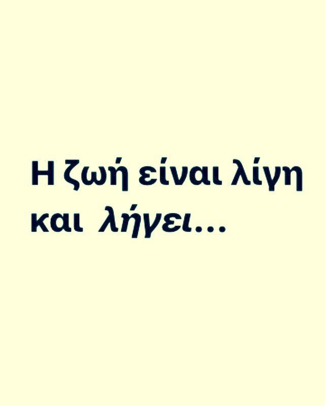 Η ζωή είναι λίγη και λήγει ...  Greek quote - Life quote