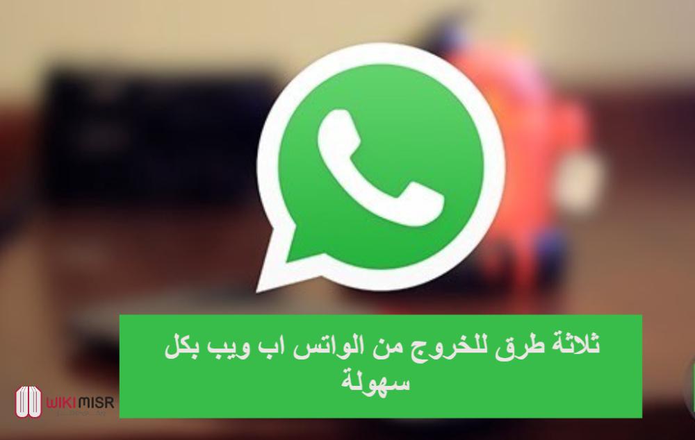 واتس اب ويب Whatsapp Web تنزيل واتساب للكمبيوتر Dualar