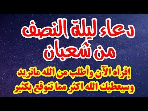 دعاء ليلة النصف من شعبان إقرأه الآن وأطلب من الله ماتريد سيعطيك الله اكثر مما تتوقع بكثير ستبكي فرحا Youtube Duaa Islam Islam