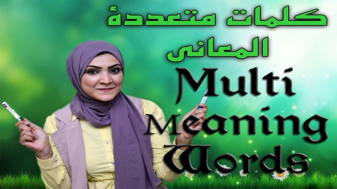كورس انجليزى كلمات متعددة المعانى Multi Meaning Words English Words Learn English Kid Kids English